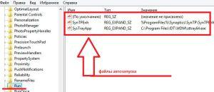 Редактор реестра в Windows 8