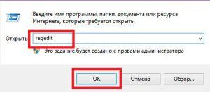 Запуск редактора реестра в Windows 8