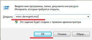 Запуск службы диспетчер устройств через службу Выполнить в OS Windows 8