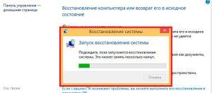 Система сканирует ПК для поиска точек восстановления в Windows 8