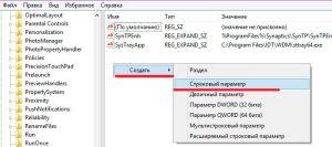 Создание строкового параметра в редакторе реестра в Windows 8
