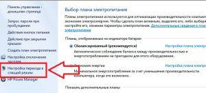 Настройка перехода в спящий режим в Windows 8
