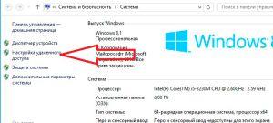 Настройка удаленного доступа Windows 8