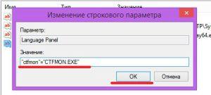 Назначение процесса для строкового параметра в редакторе реестра в Windows 8