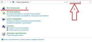 Запуск встроенной утилиты для создания загрузочной флешки в Windows 8