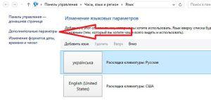 Дополнительные параметры языка Windows 8