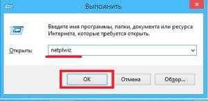 Запуск службы контроля учетных записей Windows 8