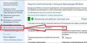 Дополнительные параметры брандмауэра в Windows 8