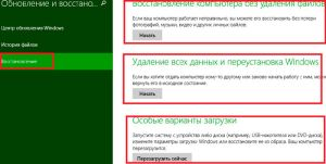 Варианты восстановления windows 8 в параметрах компьютера