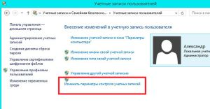 Изменить параметры контроля учетных записей