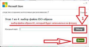 1 этап записи образа Windows 8 на флешку