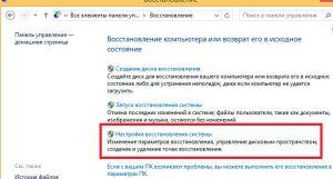 Настройка восстановления в Windows 8