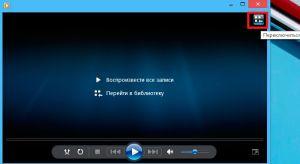 Переключение Windows Media Player в режим библиотеки Windows 8
