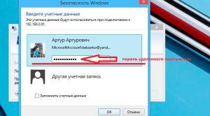 Пароль удаленного компьютера Windows 8