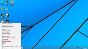 Запуск панели управления Windows 8