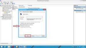 Активация учетной записи администратора Windows 8