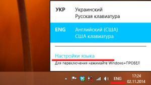 Настройка языка Windows 8