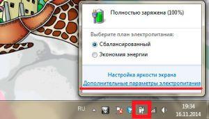 Дополнительные параметры электропитания в ноутбуке с Windows 8