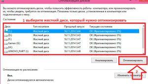 Служба дефрагментации в Windows 8