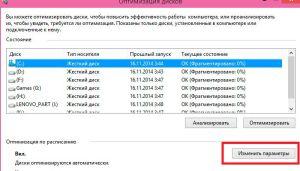 Изменить параметры дефрагментации в Windows 8