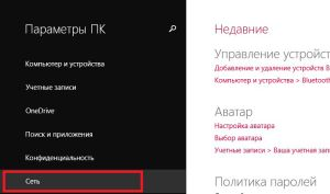 Параметры сети Windows 8