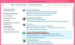 Центр обновления операционной системы Windows 8
