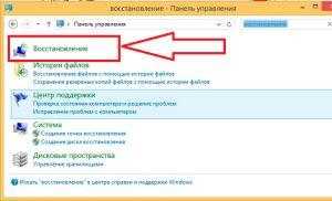 Восстановление в панели управления в Windows 8