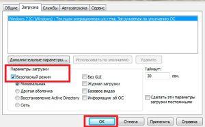 Параметры загрузки компьютера в Windows 8