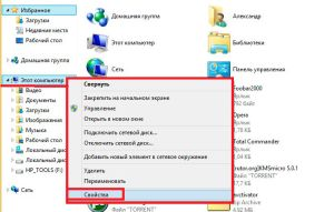 Свойства моего компьютера в Windows 8