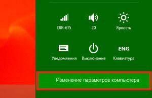 Изменение параметров в windows 8