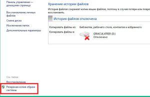 Резервная копия в windows 8
