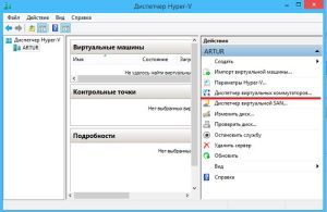 Создание виртуального коммутатора в Windows 8