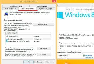 Защита системы в Windows 8