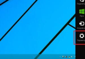 Параметры системы в Windows 8