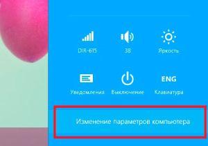 Изменение параметров ПК в OS Windows 8