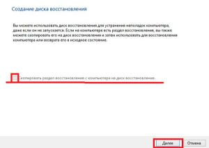 Второй этап создания диска восстановления в Windows 8