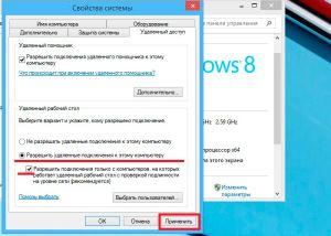 Разрешить удаленные подключения к компьютеру Windows 8