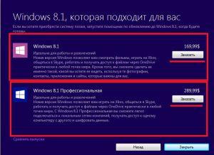 Покупка лицензии Windows 8