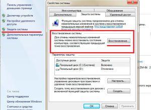 Запуск средств восстановления в Windows 8