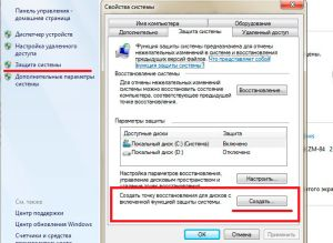 Запуск средств создания точки восстановления в Windows 8