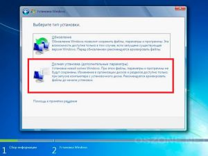 Выбор варианта установки Windows 7