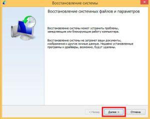 Восстановление системных файлов в Windows 8
