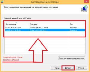 Выбор точки восстановления в Windows 8