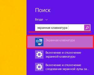 Запуск экранной клавиатуры через поиск в Windows 8