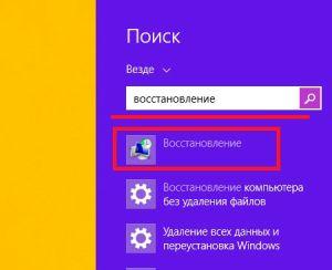 Запуск инструмента восстановления через поиск в Windows 8