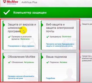 Интерфейс McAfee