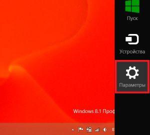 Запуск параметров в ОС windows 8