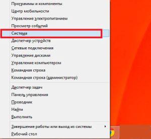 Вход в свойства компьютера в windows 8