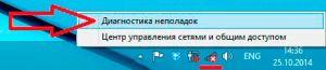 Автоматическая диагностика WiFi подключения на OS Windows 8