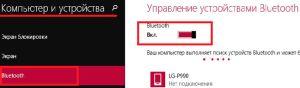 Поиск устройств bluetooth в Windows 8